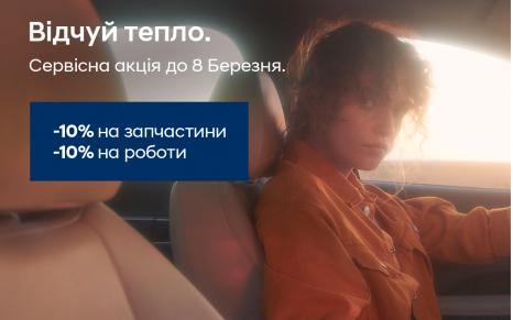 Акційні пропозиції Едем Авто | Автотрейдінг-Одесса ДП - фото 7