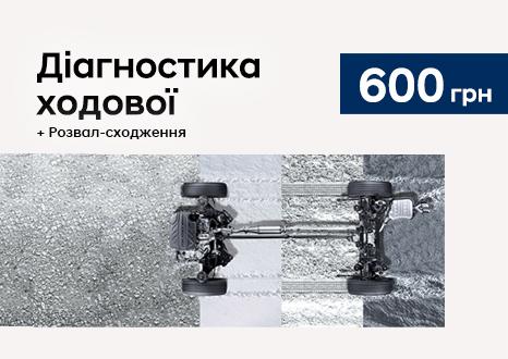 Акційні пропозиції Едем Авто | Автотрейдінг-Одесса ДП - фото 9
